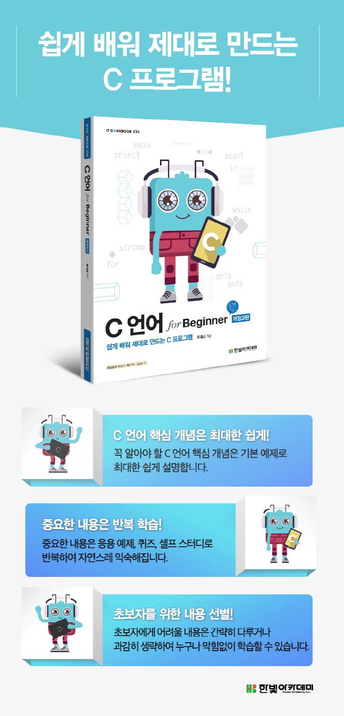 C언어 for Beginner(3판)(IT CookBook 234) 도서 상세이미지