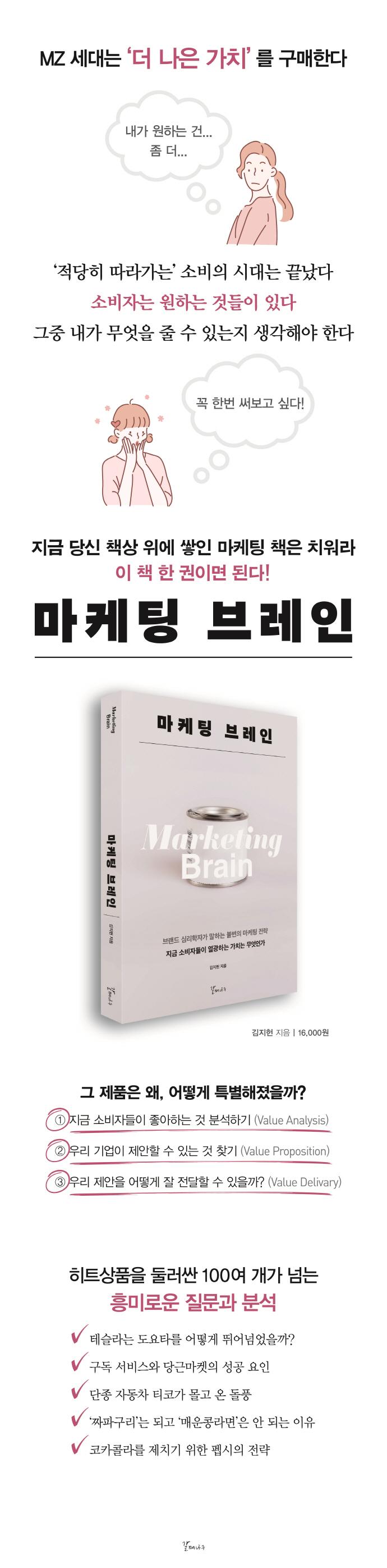 마케팅 브레인 도서 상세이미지