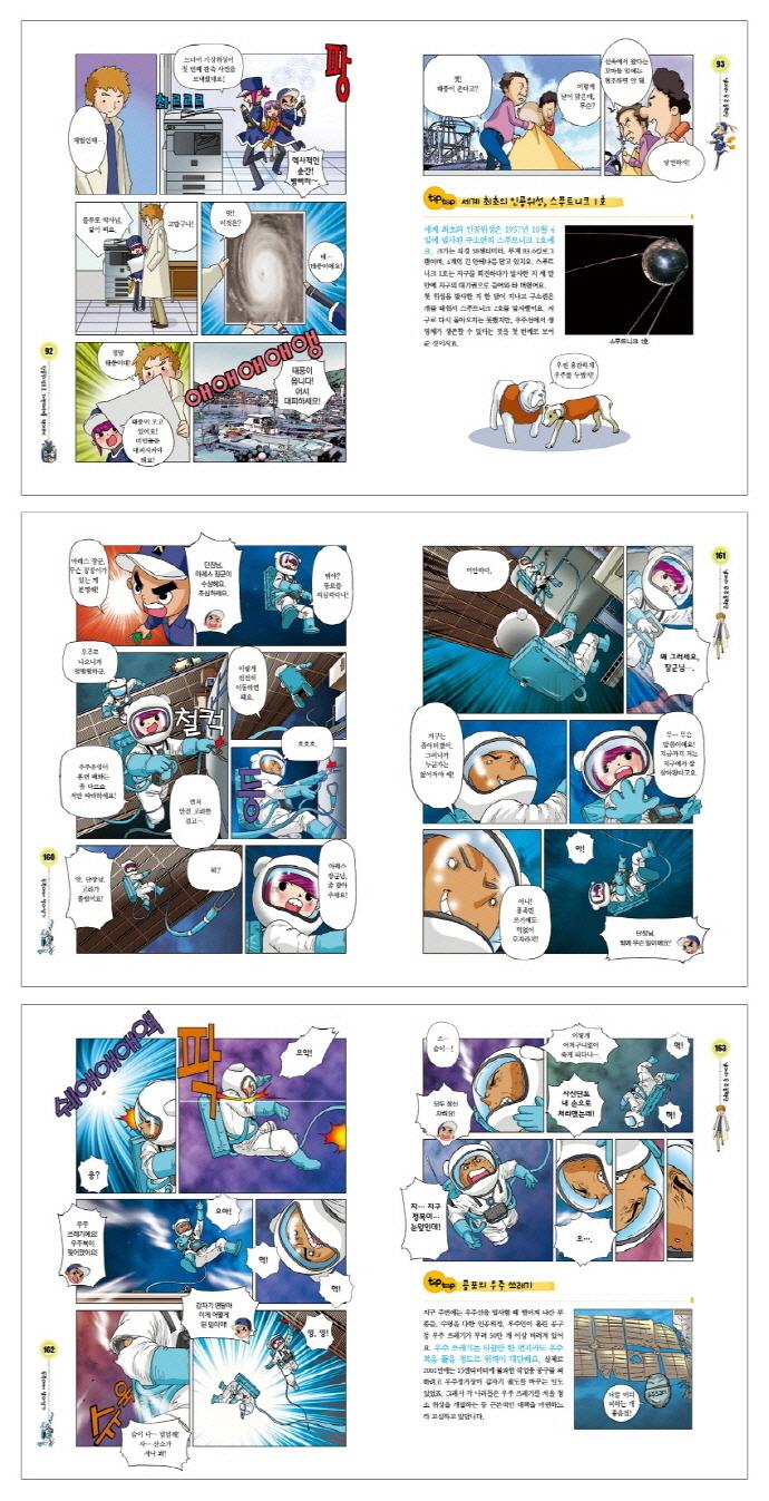 날아라 우주공학단(만화로 읽는 미래과학 교과서 7) 도서 상세이미지