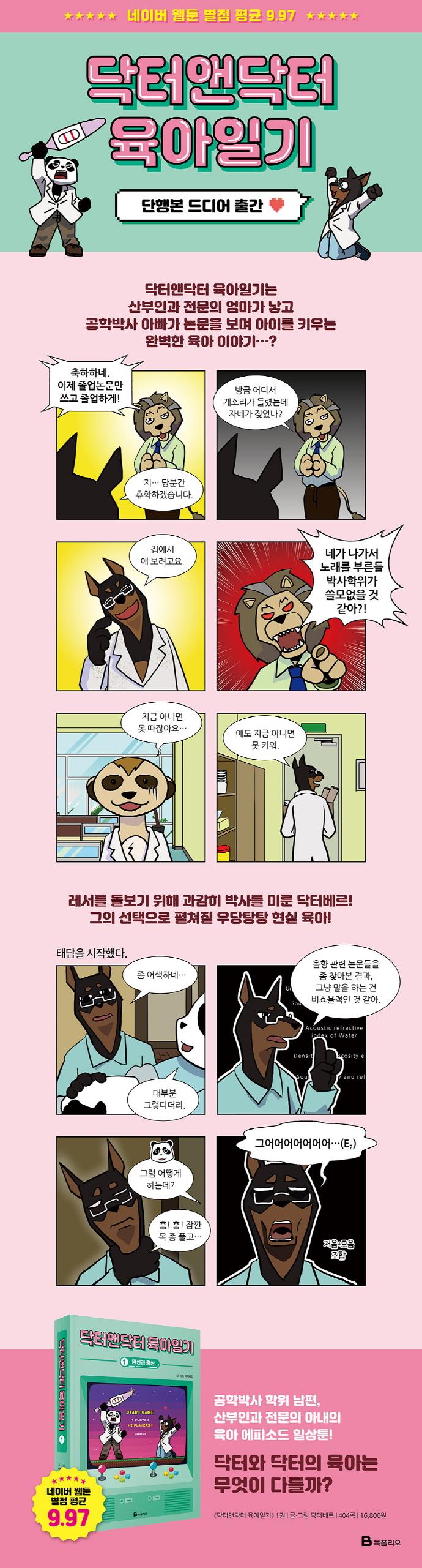 닥터앤닥터 육아일기. 1: 임신과 출산 도서 상세이미지