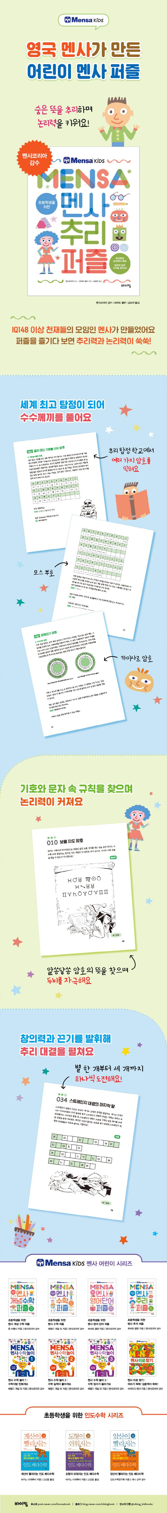 초등학생을 위한 멘사 추리 퍼즐(멘사 어린이 시리즈) 도서 상세이미지