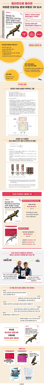 핸즈온 머신러닝(2판) 도서 상세이미지