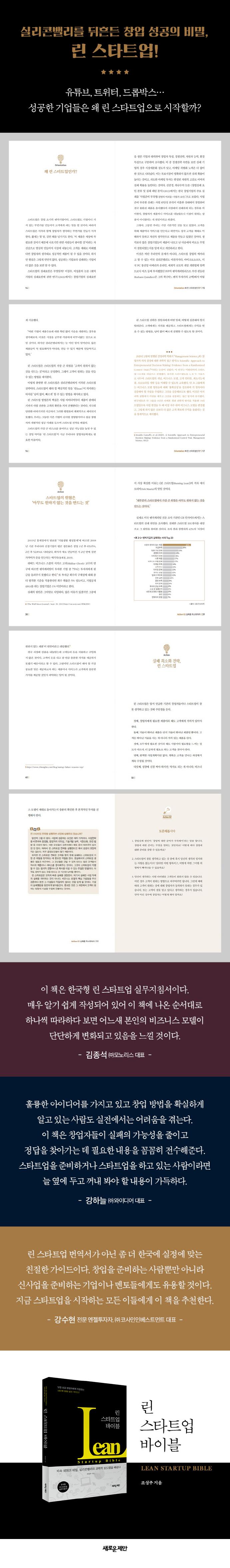 린 스타트업 바이블 도서 상세이미지