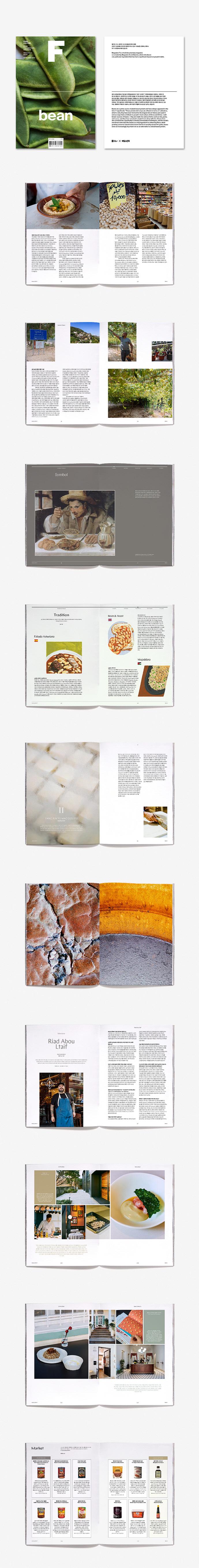 매거진 F(Magazine F) No.11: 콩(Bean)(한글판) 도서 상세이미지