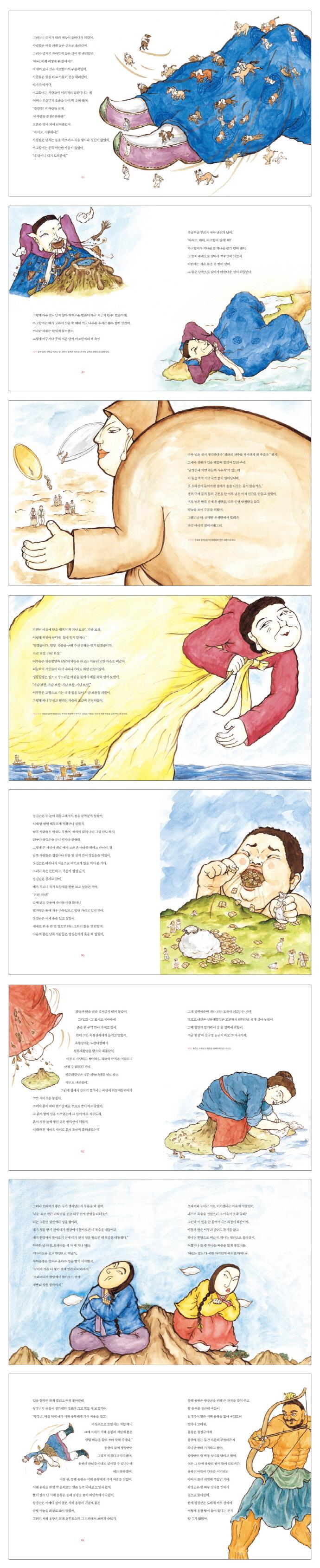 마고할미 세상을 발칵 뒤집은 날(학고재 쇳대 4)(반양장) 도서 상세이미지