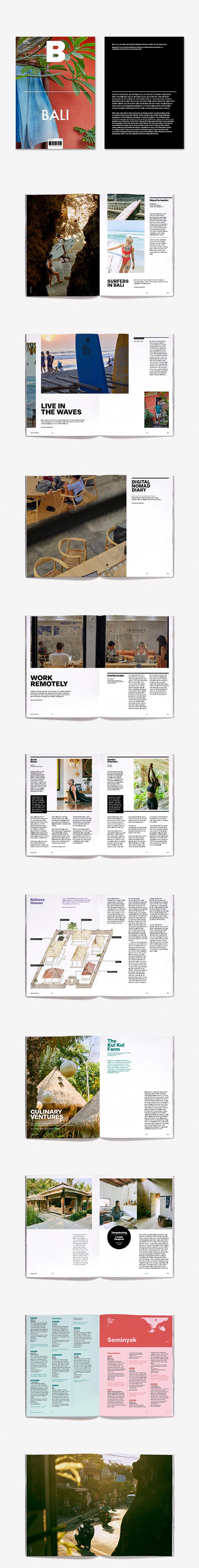매거진 B(Magazine B) No.82: Bali(한글판) 도서 상세이미지