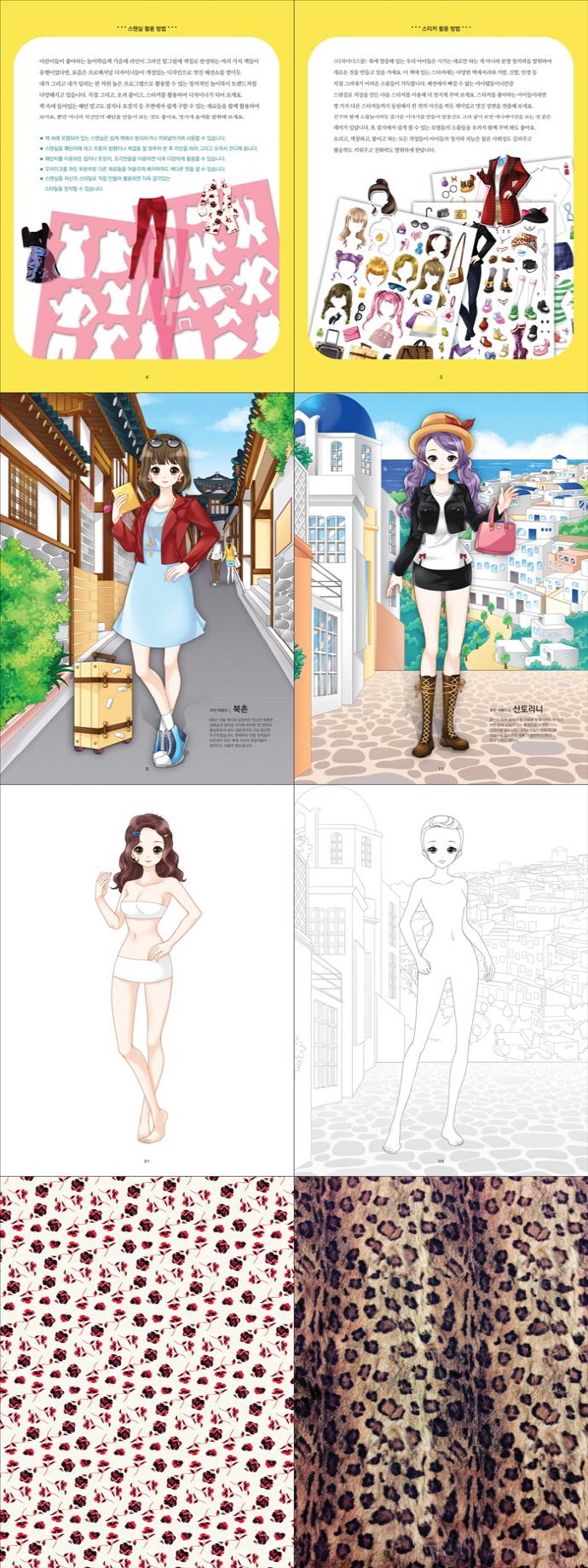 디자이너 스쿨: 꽃청춘 세계여행(스프링) 도서 상세이미지