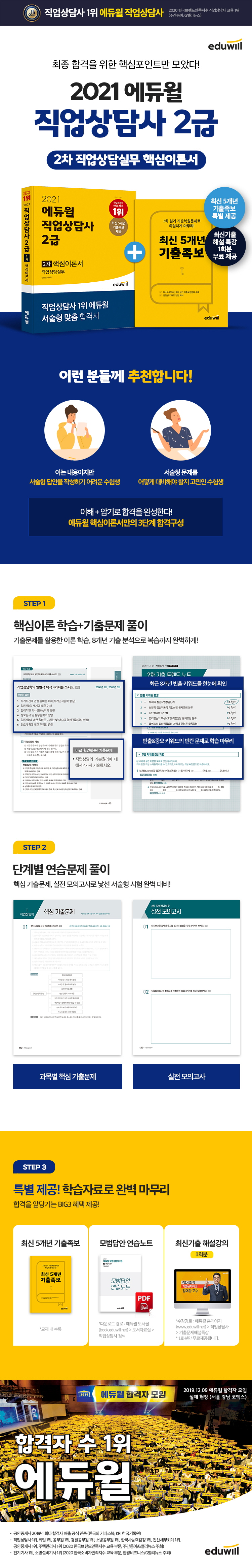 직업상담실무 핵심이론서(직업상담사 2급 2차)(2021)(에듀윌) 도서 상세이미지