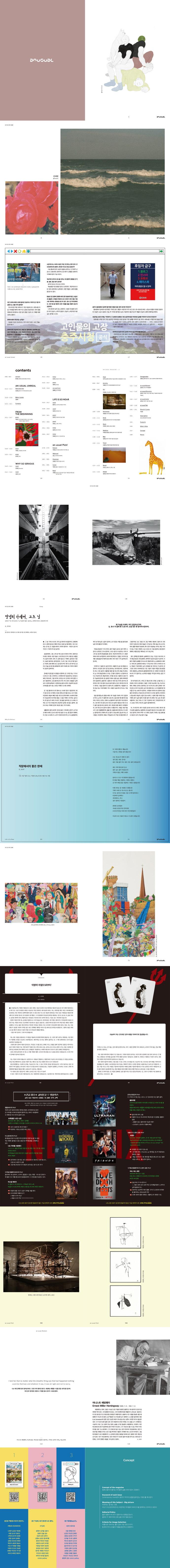 An Usual(언유주얼)(2019년 10월호)(Vol.4) 도서 상세이미지