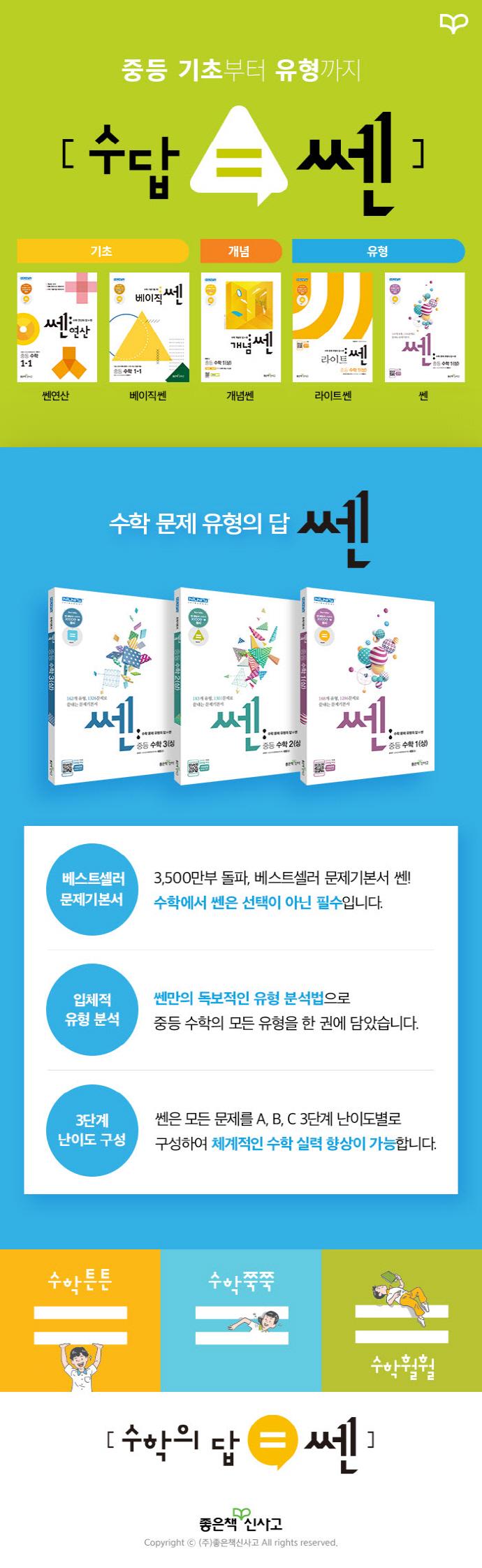 중학 수학1(상)(2021)(쎈) 도서 상세이미지