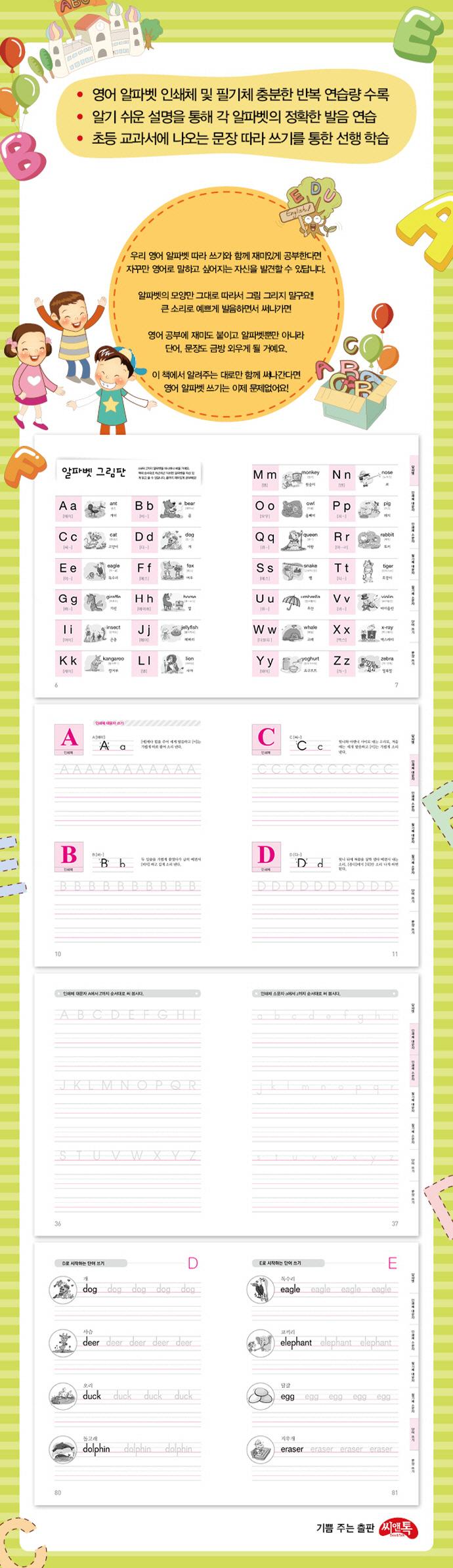 영어 알파벳 따라쓰기(자꾸만 영어로 말하고 싶게 만들어주는) 도서 상세이미지