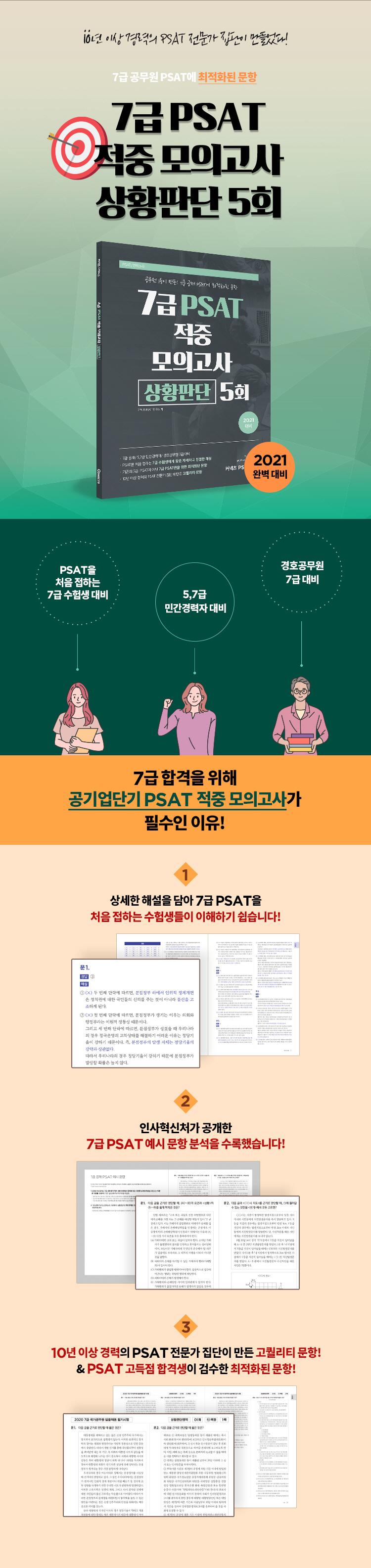 7급 PSAT 적중 모의고사 상황판단 5회(2021)(커넥츠 숨마투스) 도서 상세이미지