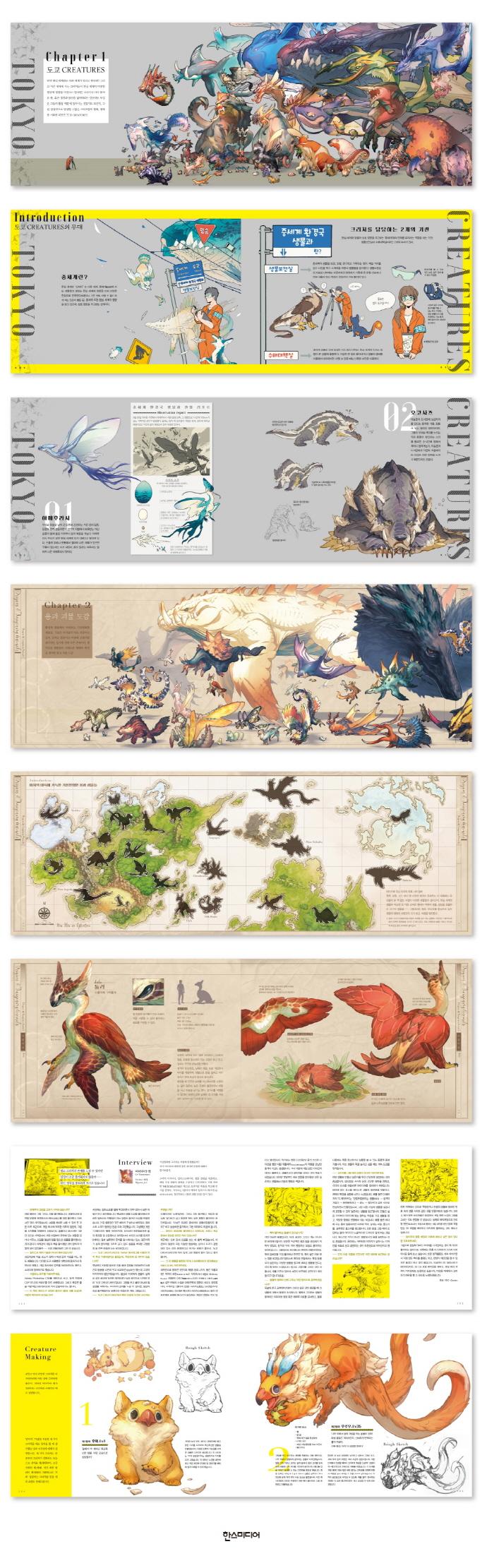 크리처: 이세계 환상 동물 콘셉트 아트북(양장본 HardCover) 도서 상세이미지