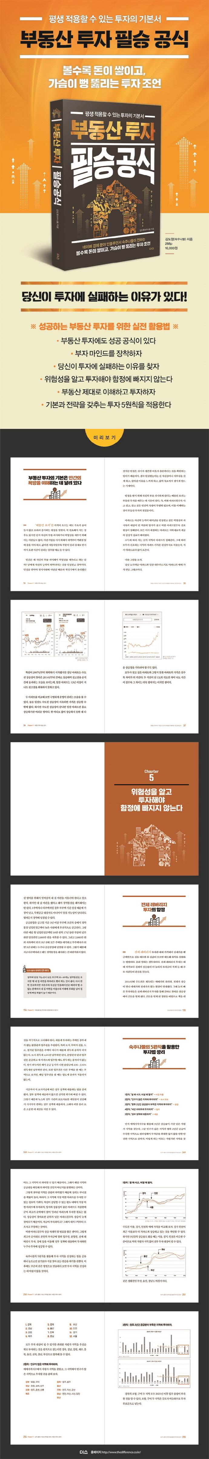 부동산 투자 필승 공식 도서 상세이미지