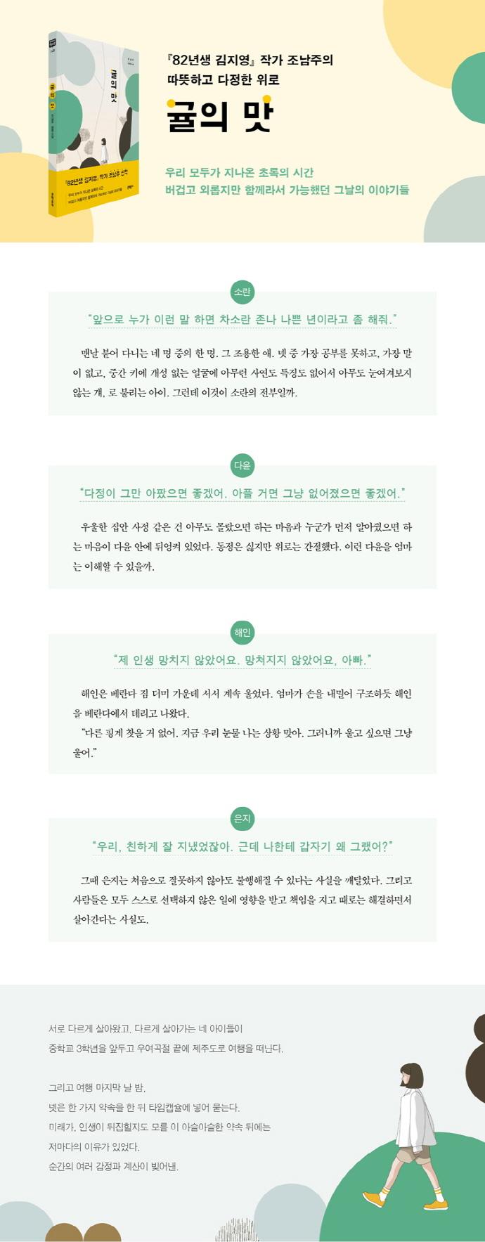 귤의 맛(문학동네청소년 48) 도서 상세이미지