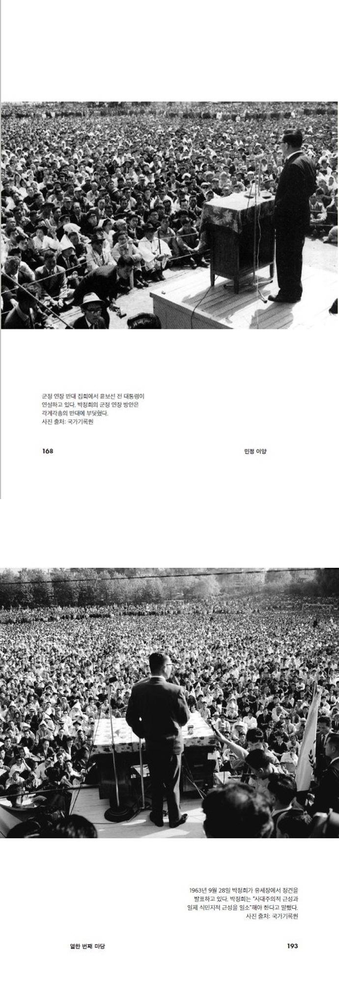 서중석의 현대사 이야기. 6: 박정희와 배신의 정치, 거꾸로 된 '혁명'과 제3공화국 도서 상세이미지