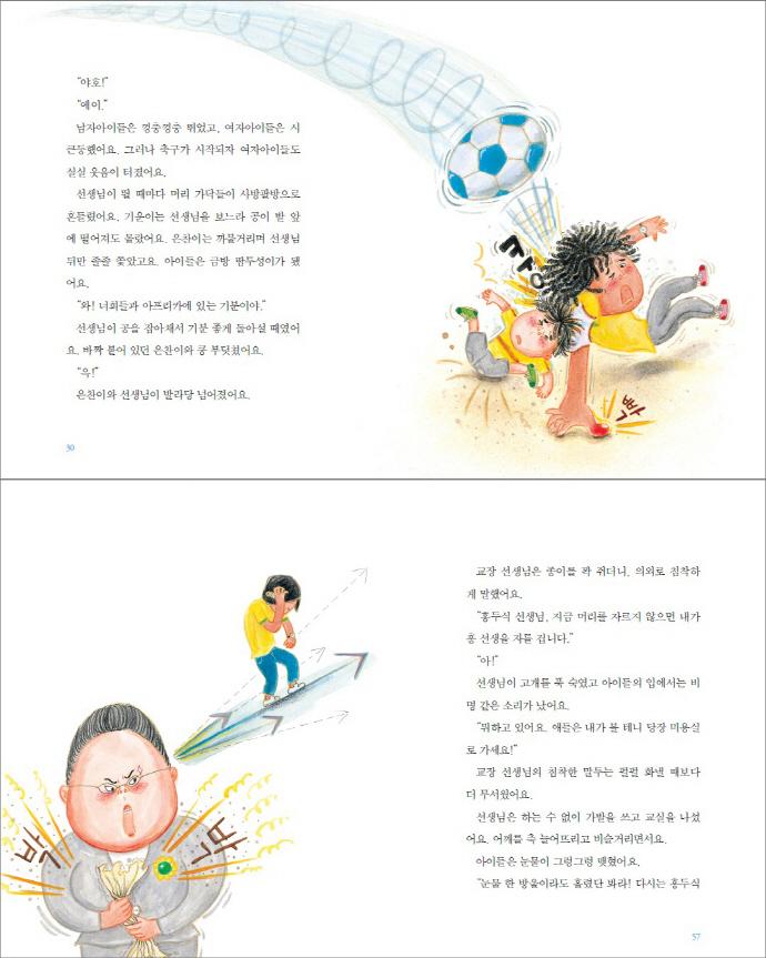 번개머리 선생님(새싹동화 6) 도서 상세이미지