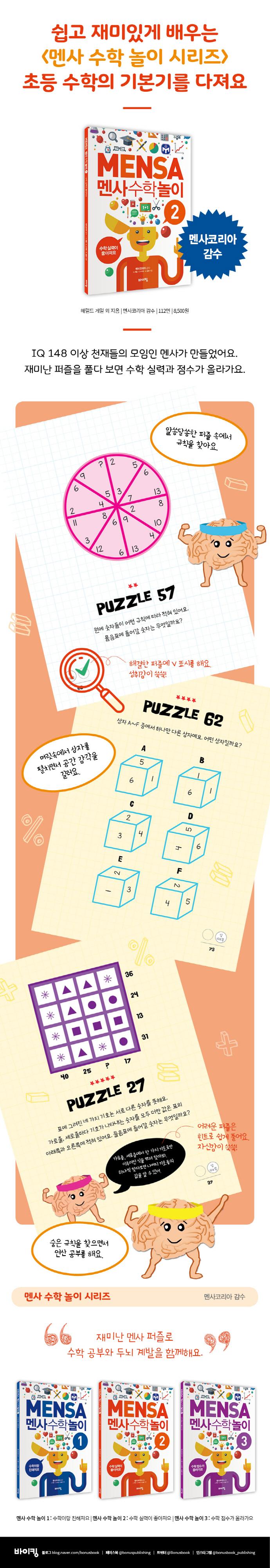 멘사 수학 놀이. 2(멘사 어린이 시리즈) 도서 상세이미지