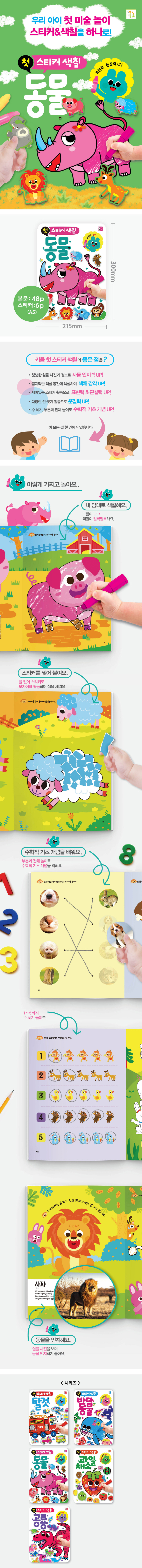 첫 스티커 색칠: 동물(스티커색칠북) 도서 상세이미지