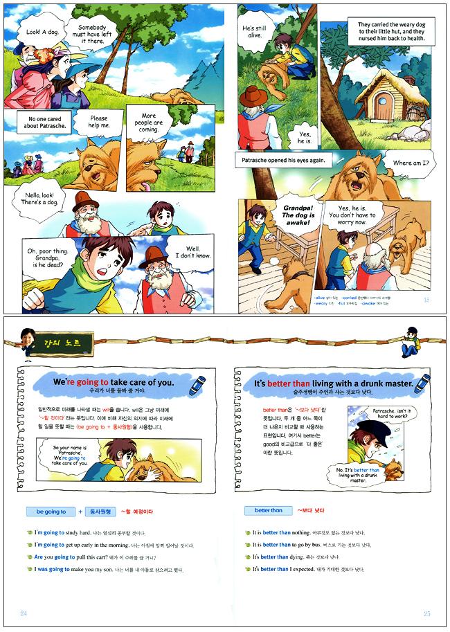 이보영의 영어만화 (플랜더스의 개)(CD1장, 워크북1권포함)(kelly's english comics) 도서 상세이미지