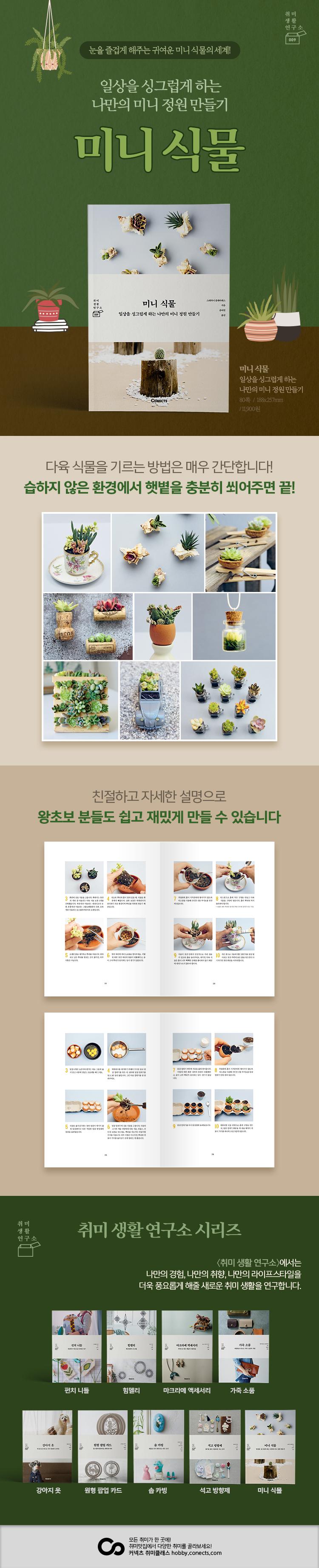 미니 식물(취미 생활 연구소 9) 도서 상세이미지