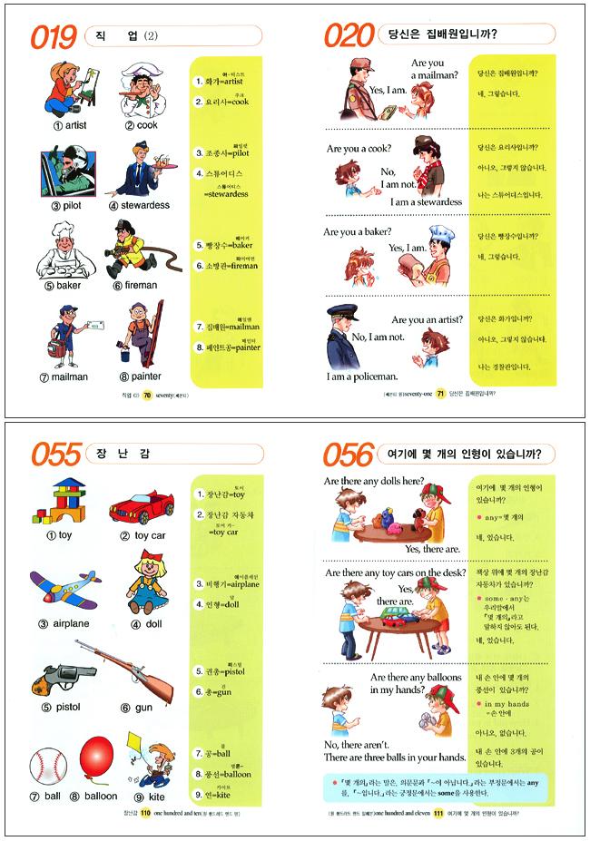 초등 영어 입문사전(어린이 영어 시리즈)(양장본 HardCover) 도서 상세이미지