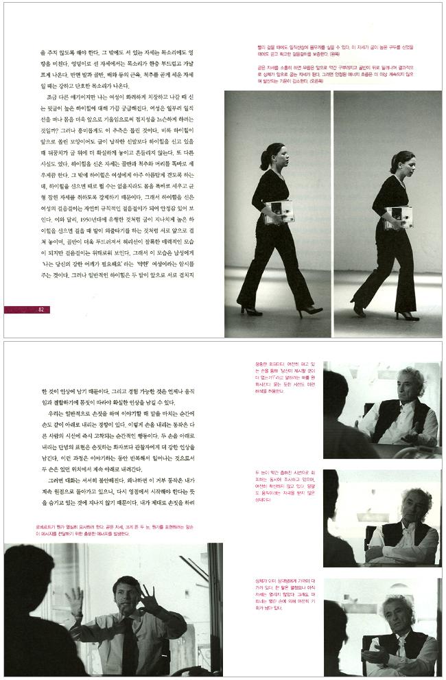 성공의 보디랭귀지(양장본 HardCover) 도서 상세이미지