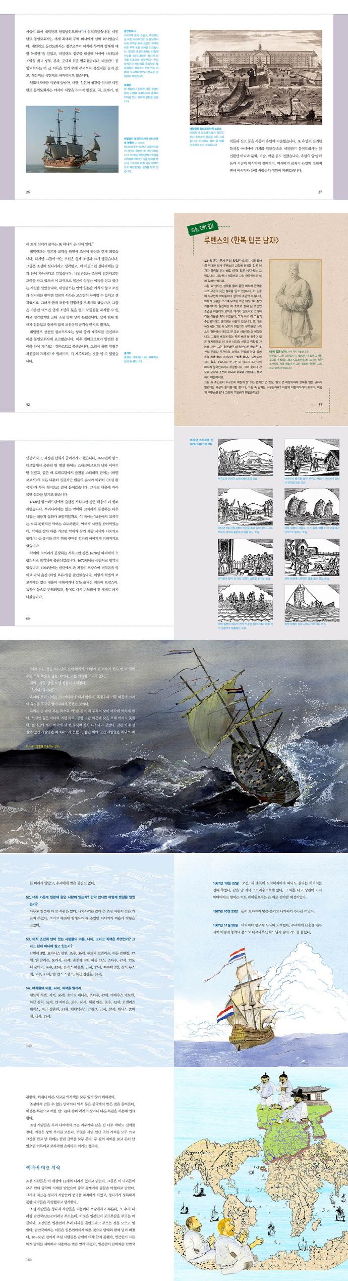 하멜 표류기(파란클래식 24) 도서 상세이미지