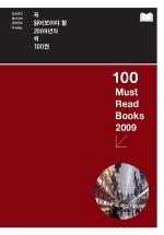 꼭 읽어보아야 할 2009년의 책 100권