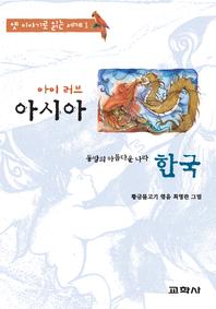 아이 러브 아시아 -한국:아기장수 우뚜리