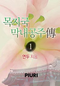 목지국막내공주傳(전2권)(완결)