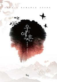 우여흔(전2권)