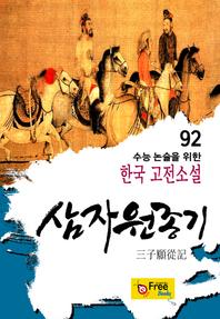 삼자원종기 (수능 논술을 위한 한국 고전소설) 92