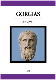 고르기아스