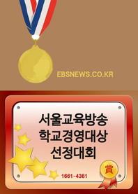 서울교육방송 학교경영대상 선정대회