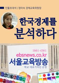 세종시 상가투자 전략과 코램 전문기업 정미숙 경제교육위원장, 한국경제를 분석하다.