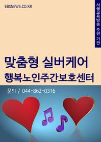 맞춤형 실버케어 행복노인주간보호센터 (세종시 조치원 노인요양 추천)