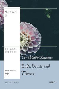 새, 짐승과 꽃  D. H. 로렌스 시선 II