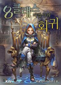 8클래스 마법사의 회귀(전8권)