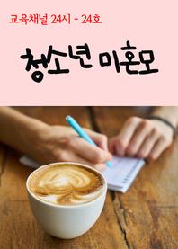 서울교육방송 교육채널 24시. 24호(청소년 미혼모)