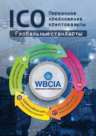 ICO[Initial Cryptocurrency Offering] Global Standards Guidelines (Russian)