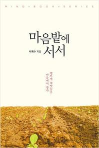 마음밭에 서서 (E-Book)