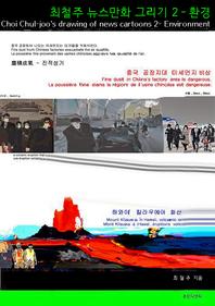 최철주 뉴스만화 그리기 2- 환경