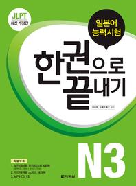 최신개정판  JLPT(일본어능력시험) 한권으로 끝내기 N3