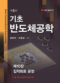 기초 반도체공학(5판) .10