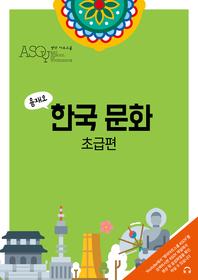 교재 욤재오 한국문화 초급편