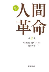 소설 신인간혁명. 2