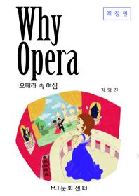 Why Opera 오페라 속 여심(개정판)