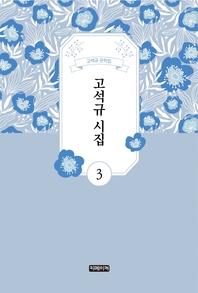 고석규 시집 3