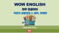 WOW ENGLISH 와우 잉글리쉬 직장인 생활영어 2